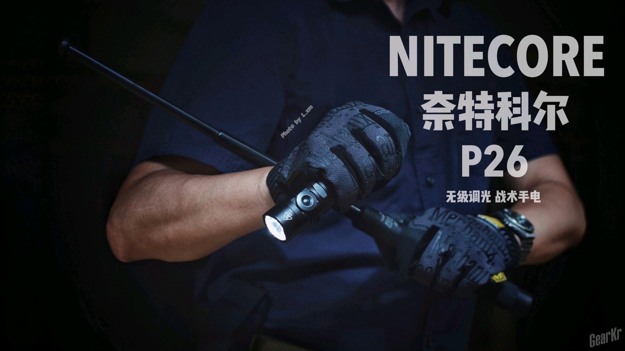 指尖划动的快感,奈特科尔P26战术手电使用感受。